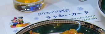 ライオンズクリスマス会お楽しみ抽選会6.jpg