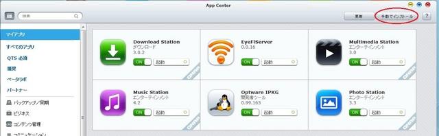 QNAP QTS App Center.jpg