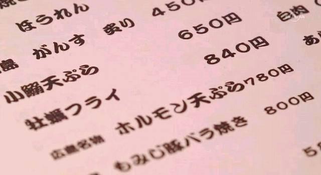 ホルモン天ぷらメニュー