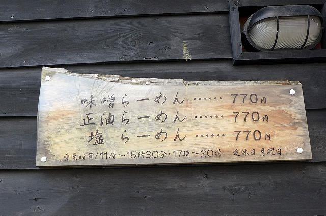 P1170104