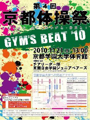 第4回 京都体操祭.JPG