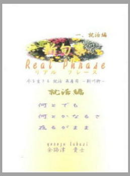 1webbookimagenewrealphrase0001.JPG