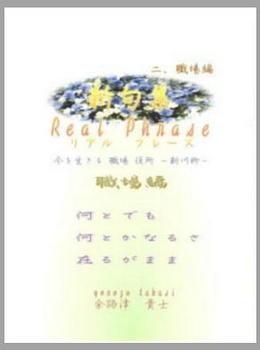 2webbookimagenewrealphrase0002.JPG