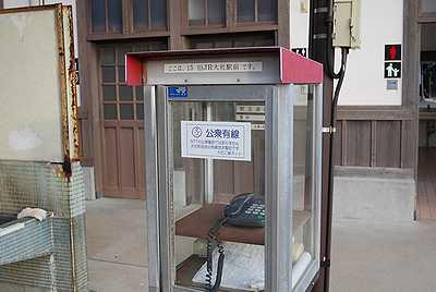 公衆有線電話.jpg
