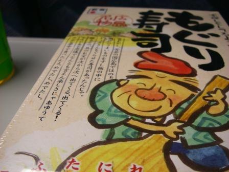もぐり寿司パッケージ.JPG