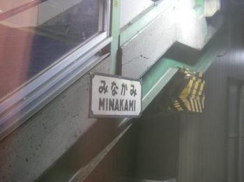 みなかみ駅20131125.JPG