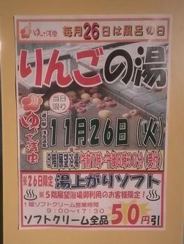 りんごの湯20131126.jpg