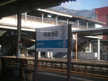 阿波池田駅.JPG
