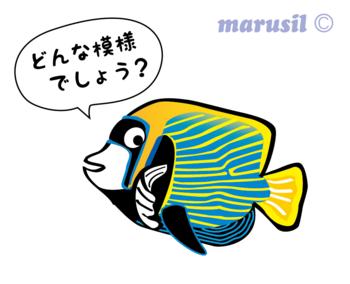お魚イラスト タグ検索so Netブログ