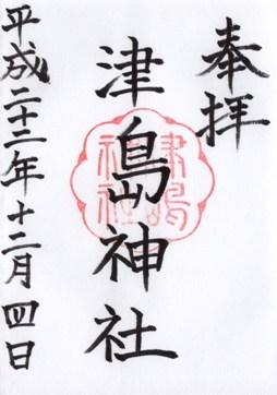 津島神社 御朱印.jpg