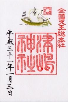 津島神社 御朱印 正月.jpg