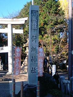 針綱神社 (10).jpg