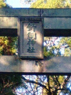 針綱神社 (15).jpg