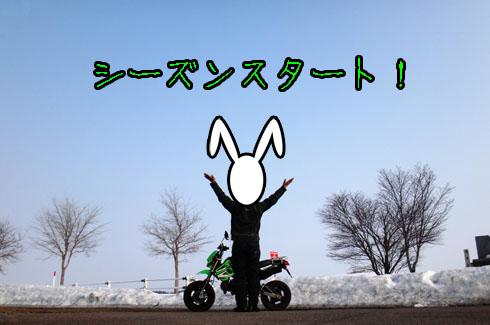 とりまスタート!!!!