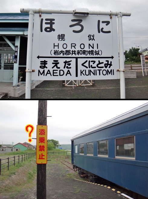 幌似鉄道公園