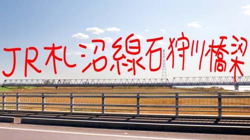 鉄橋です。