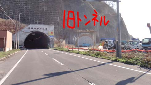 新旧のトンネルで、丸っきし名前が違ったりしてます。