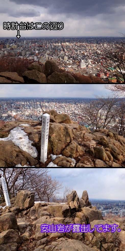 札幌市街を一望します。