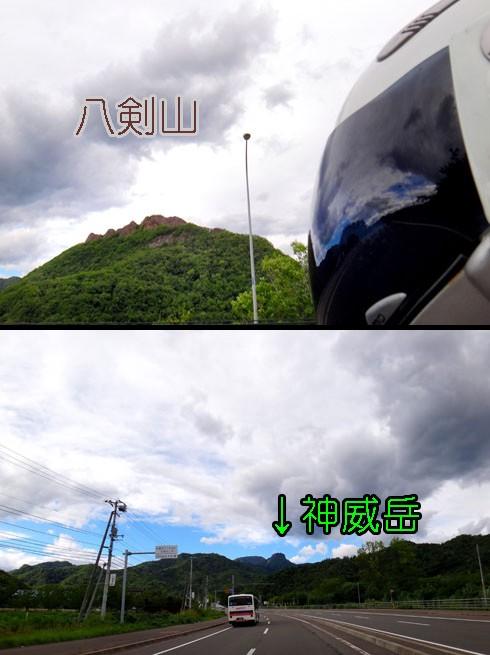 八剣山に神威岳です。