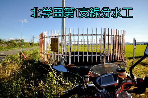 北学田第一支線分水工です.