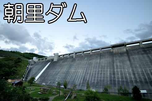 朝里ダムです。