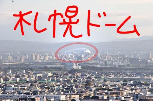 南方に札幌ドーム。