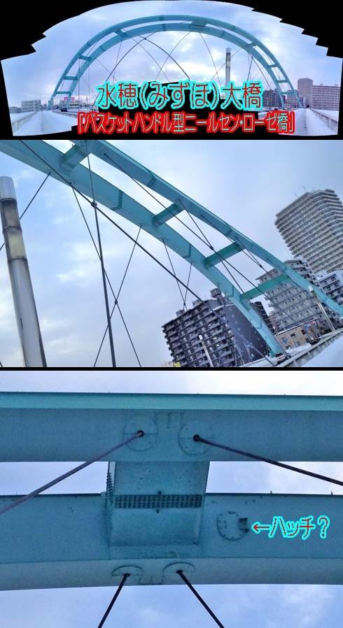 水穂大橋(バスケットハンドル型ニールセン・ローゼ橋)