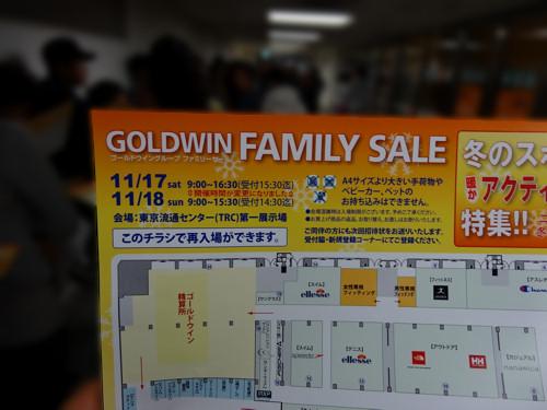 ゴールド ウィン ファミリー セール