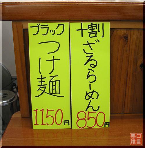 春の新作2009 (10).jpg
