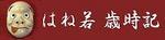 m_hanesan-hayashiren[1].jpg