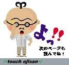 タッチおじさん ダヨ!.jpg