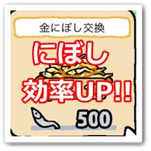 にぼし効率UP!!