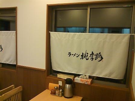ラーメン桃李路 のれん.JPG