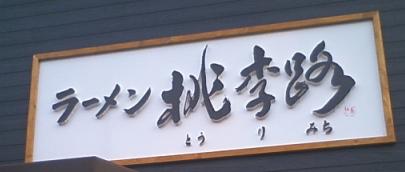 ラーメン桃李路 看板2.JPG