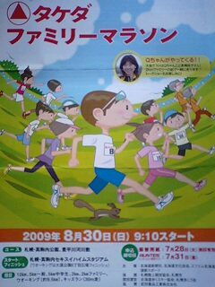 takeda-family marathon