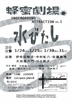 水びたしチラシ完成_640.jpg