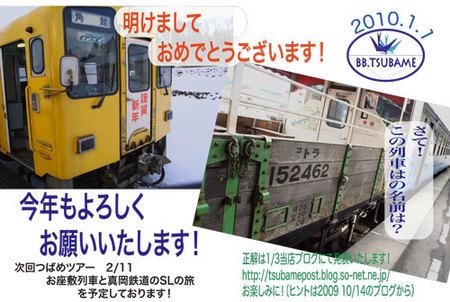 2010年賀状横-コピー-コピー-[更新済み].jpg