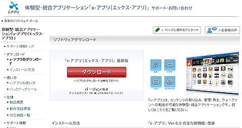 x,アプリ』がVer.6.0へアップデート , ソニー新商品レビューを