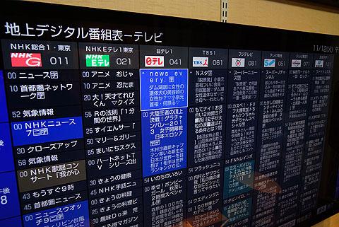 Bs 番組 Nhk 表 プレミアム NHK衛星放送番組一覧