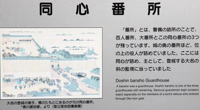 東御苑・同心番所1.JPG
