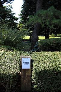 東御苑・大奥跡1.JPG