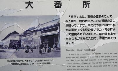 東御苑・大番所.JPG
