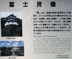 東御苑・富士見櫓.JPG