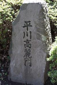 東御苑・平川高麗門.JPG