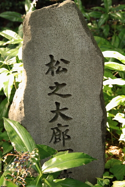 東御苑・松の廊下跡.JPG