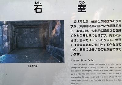 東御苑・石室1.JPG