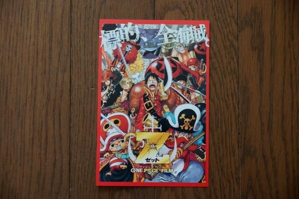 ONE PIECE FILM Z 6.jpg