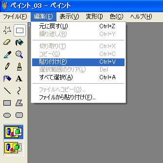 ペイント_04.PNG