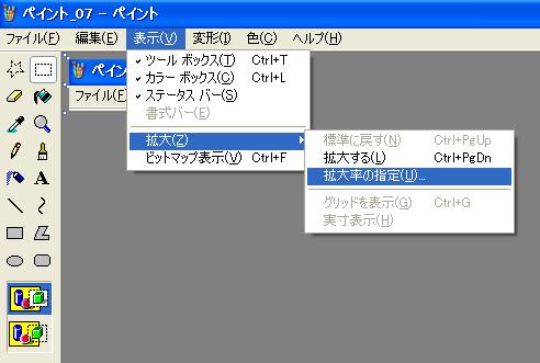 ペイント_08.PNG