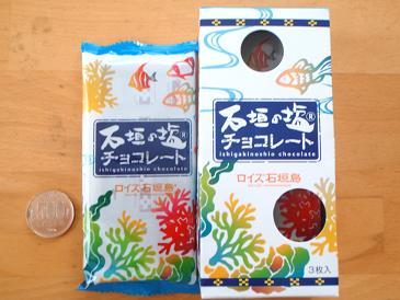塩チョコレート.jpg